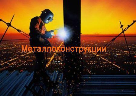 Металлоконструкции Бийск