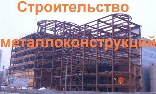 Строительство металлоконструкций в Бийске. Строительные металлоконструкции